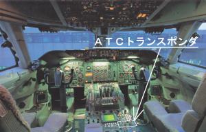 全日空747型機-操縦室-ATCトランスポンダ制御器