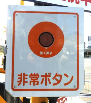 この踏切に設置してある「非常ボタン」