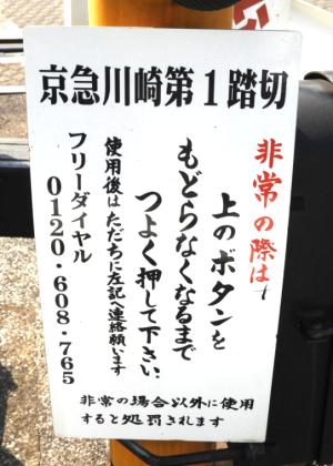 「非常ボタン」の説明板