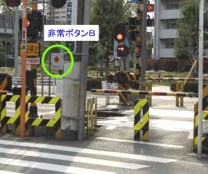 踏切平面写真「図7」で、「Bの位置」にある非常ボタン