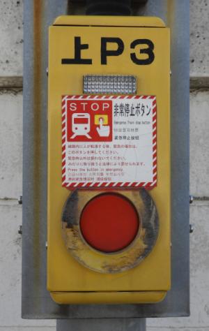 八丁畷駅ホームの「非常停止ボタン」