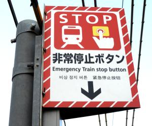 八丁畷駅ホーム「非常停止ボタン」の表示板