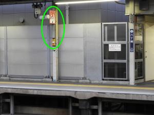 八丁畷駅ホーム「非常停止ボタン」全体の様子