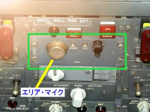 フライト・シミュレータ「ボイス・レコーダ操作部」