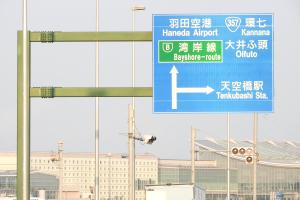 道路標識の拡大部