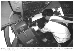 航空機関士の操作風景(一例)