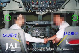 「747型機FFS」操縦終了後の記念写真