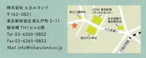 「ヒカルランドパーク(TH1ビル7階)」 の案内地図(拡大図付)