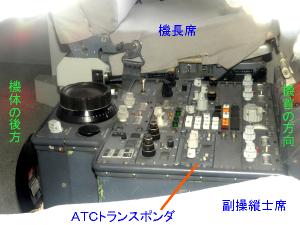 ボーイング747型機の 「ATCトランスポンダ制御器」(右側から見る)