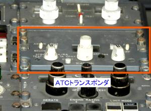 ボーイング747型機の 「ATCトランスポンダ制御器」(正面・斜め上側から見る)