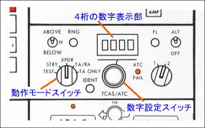 ボーイング747-200型機の 「ATCトランスポンダ制御器」