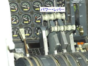 ボーイング747型機の 「パワー・レバー」