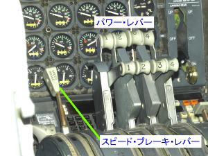 ボーイング747型機の 「スピード・ブレーキ・レバー」