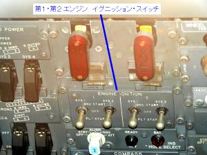 ボーイング747型機の 「イグニッション・スイッチ1・2」