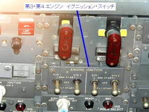 ボーイング747型機の 「イグニッション・スイッチ3・4」