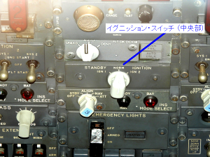 ボーイング747型機の 「イグニッション・スイッチ(中央部)」