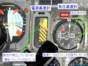 ボーイング747型機の 「高度計(2種類)」