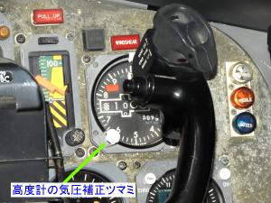 ボーイング747型機の 「高度計の気圧補正ツマミ」