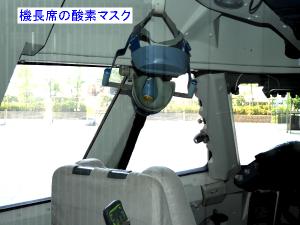 ボーイング747型機の 「機長席の酸素マスク」