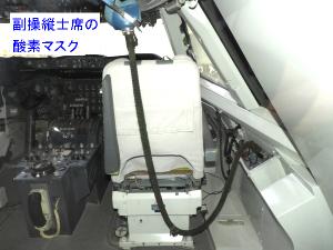 ボーイング747型機の 「副操縦士席の酸素マスク」