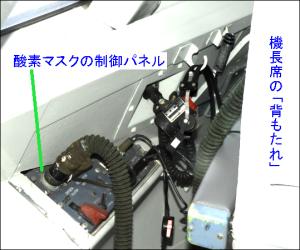 ボーイング747型機の 「機長席側の酸素マスク制御パネル」