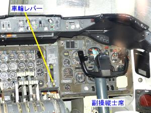 ボーイング747型機の 「車輪レバー」